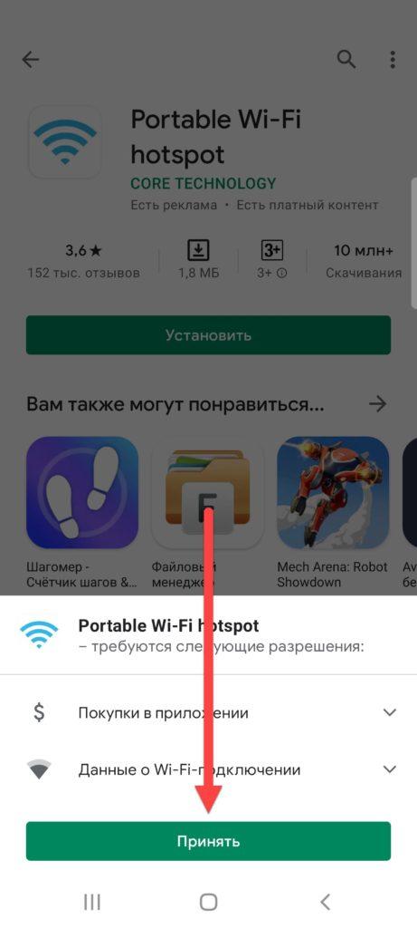 Приложение Portable Wi-Fi hotspot Андроид открыть