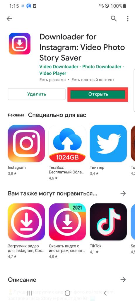 Downloader for Instagram Андроид открыть
