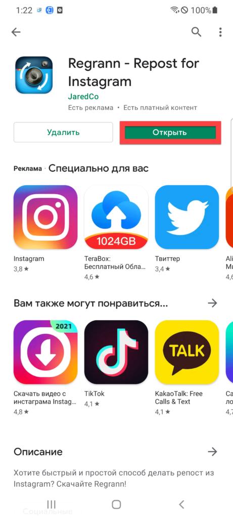 Regrann Андроид открыть