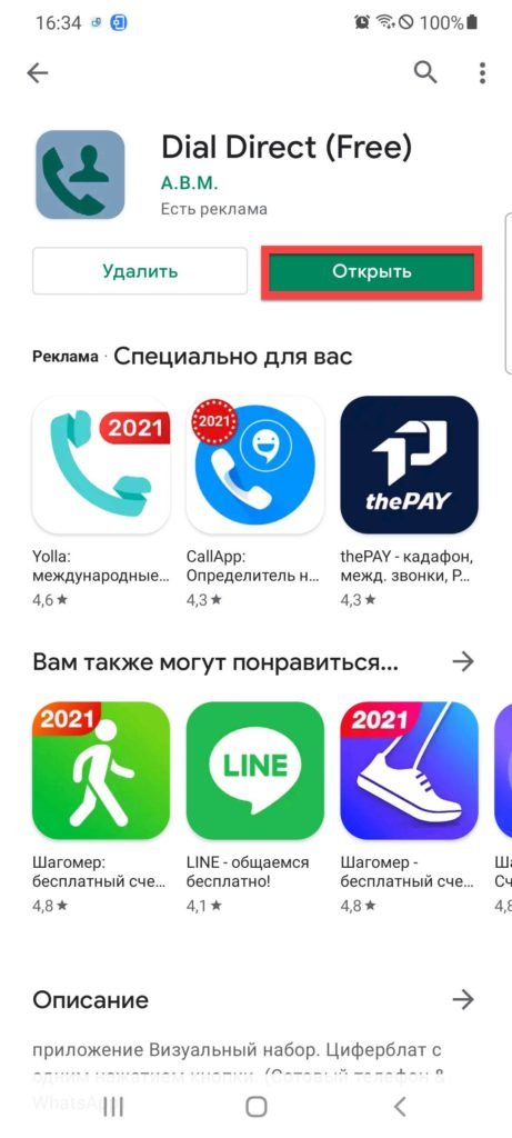 Dial Direct (Free) Андроид открыть