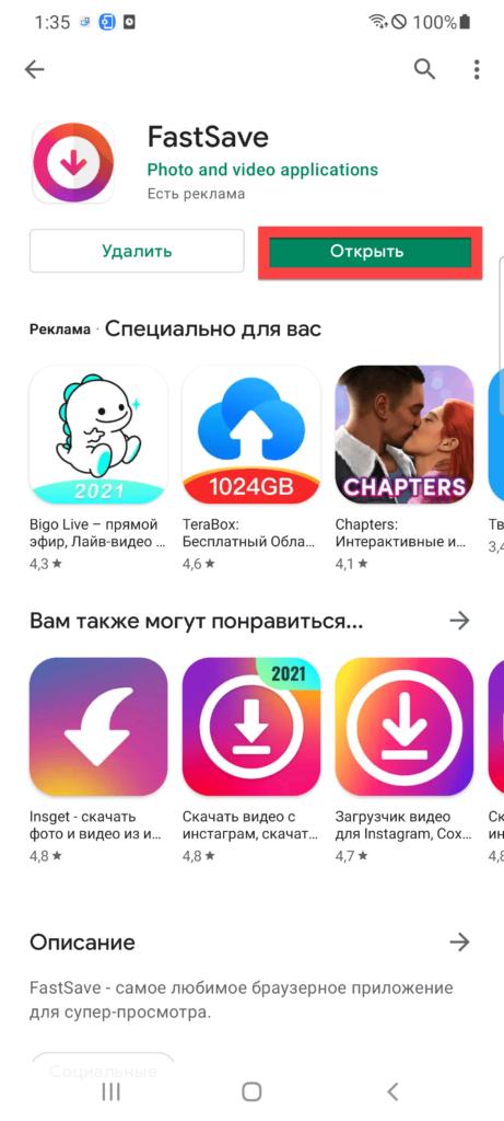 FastSave for Instagram открыть