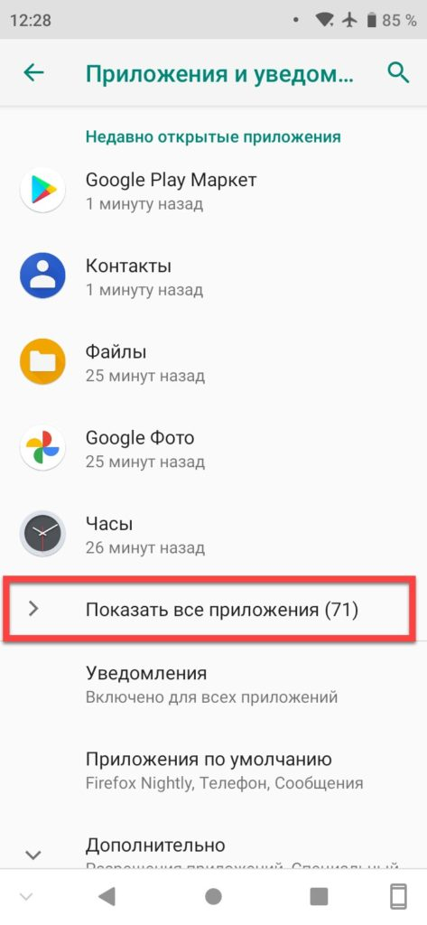 Показать все приложения Андроид