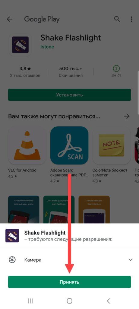 Приложение Shake Flashlight Андроид предоставить права