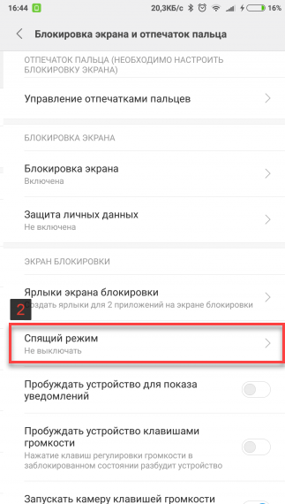 Xiaomi Спящий режим