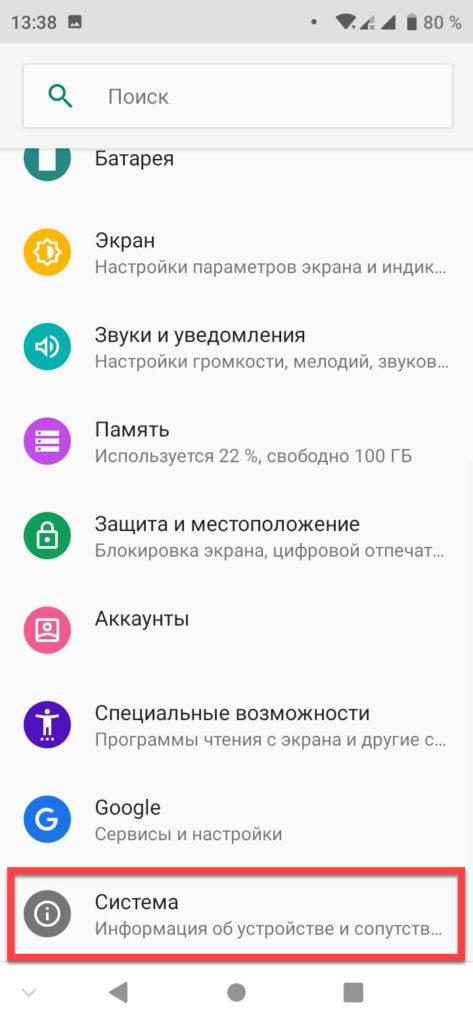 Вкладка Система Андроид
