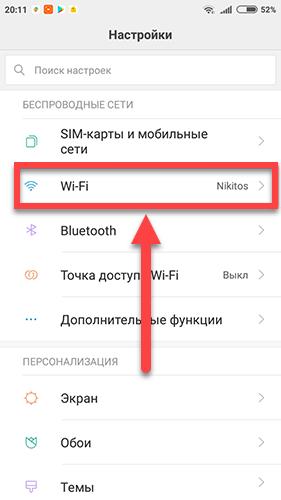 Xiaomi Андроид настройки Wi Fi
