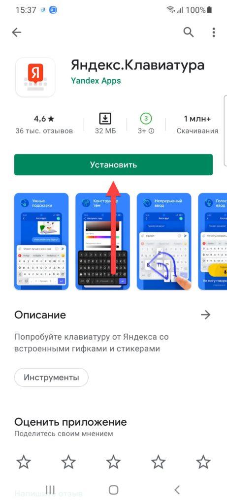 Яндекс.Клавиатура Андроид скачать