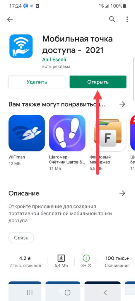 Приложение Мобильная точка доступа – 2021 открыть
