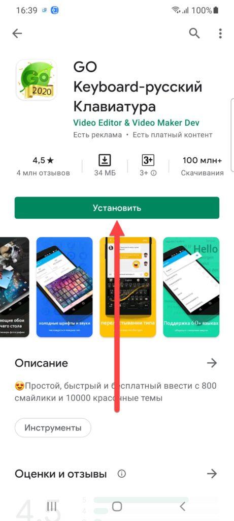 GO Keyboard Android установить