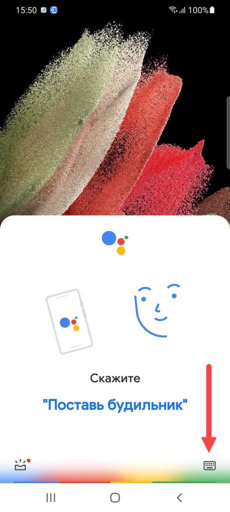 Выключить Гугл Ассистент Андроид