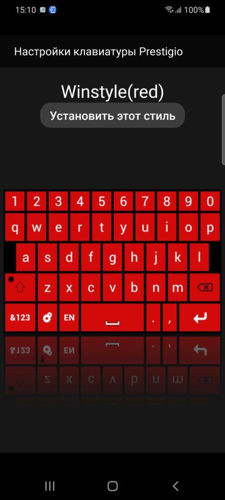 Prestigio Keys Андроид измененная клавиатура
