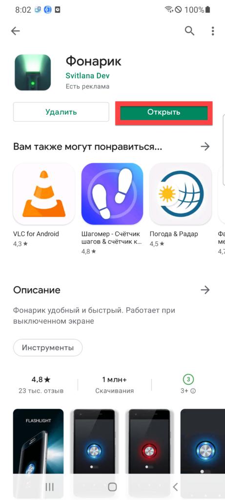«Фонарик» приложение Андроид открыть