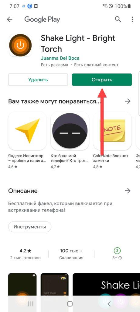 Shake Light приложение Андроид открыть