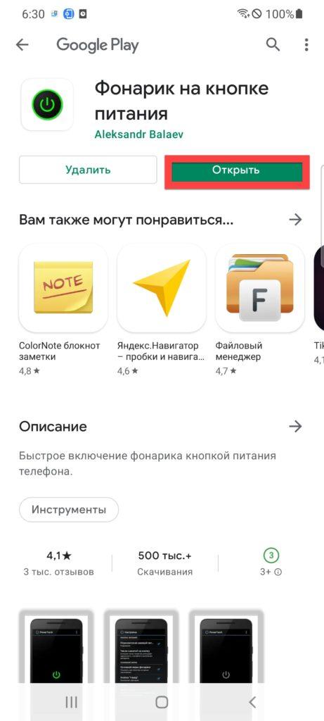Приложение Фонарик на кнопке питания Андроид ОТкрыть
