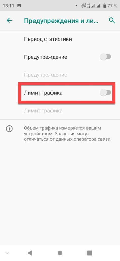 Лимит трафика на Андроиде