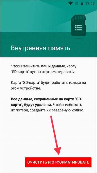 Очистить и форматировать СД карту Андроид
