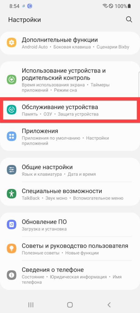 Самсунг Андроид Обслуживание устройства