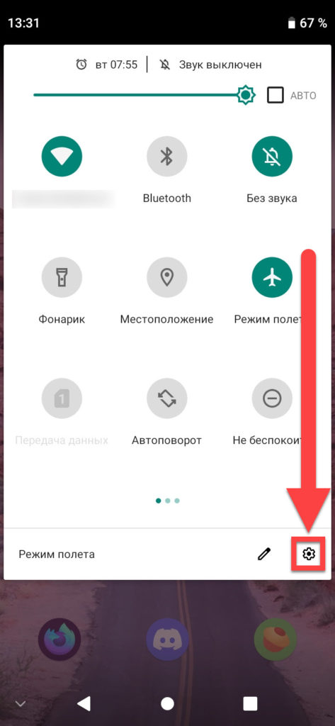 Настройки телефона Android