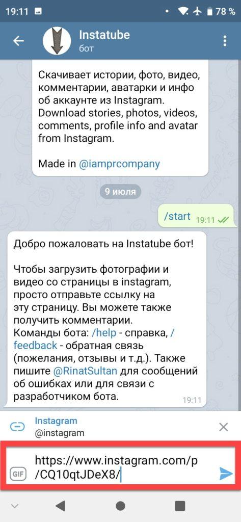 InstaTube бот Телеграм - вставляем ссылку на Инстаграм ролик