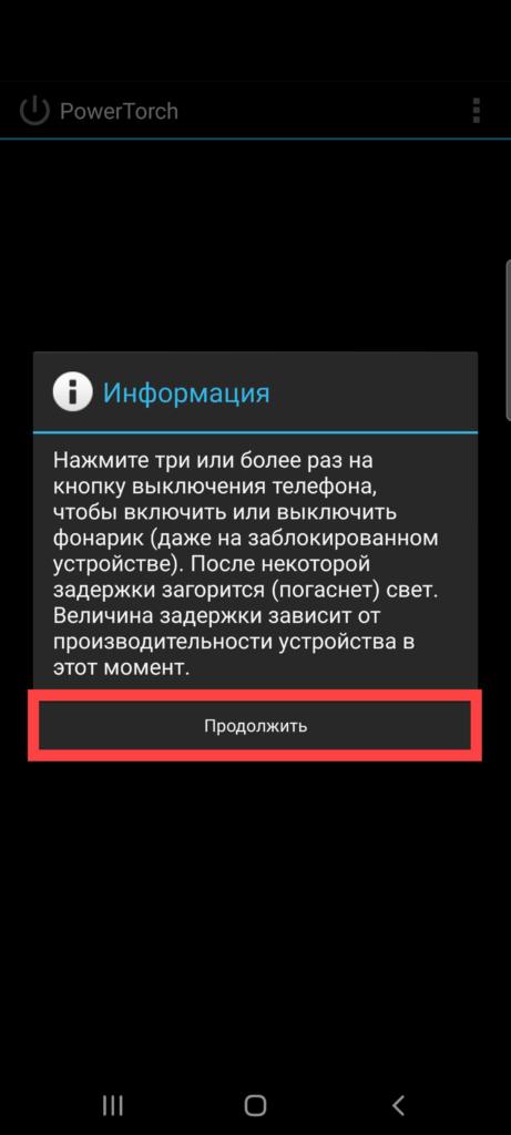 Приложение Фонарик на кнопке питания Андроид Продолжить