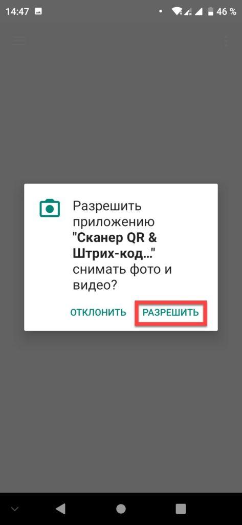 Сканер QR и штрих-кодов Андроид предоставление прав