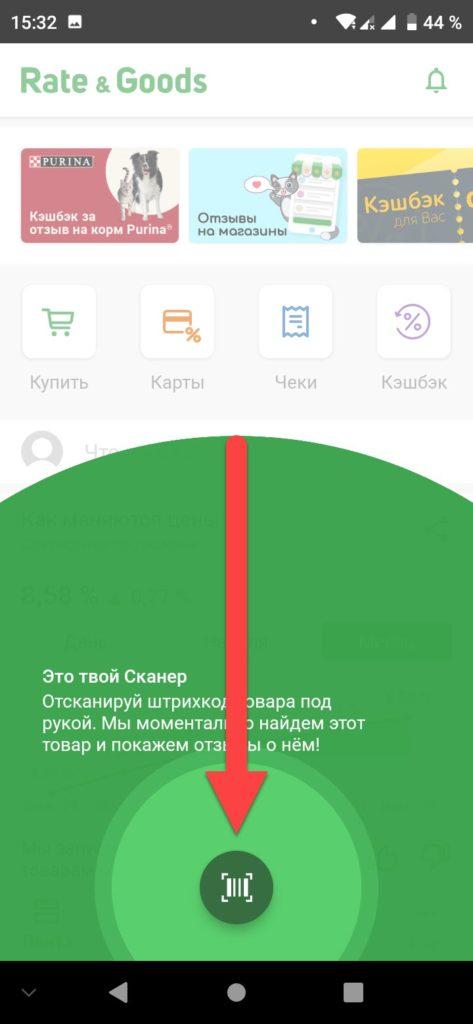 Rate & Goods Андроид сканировать штрих-код