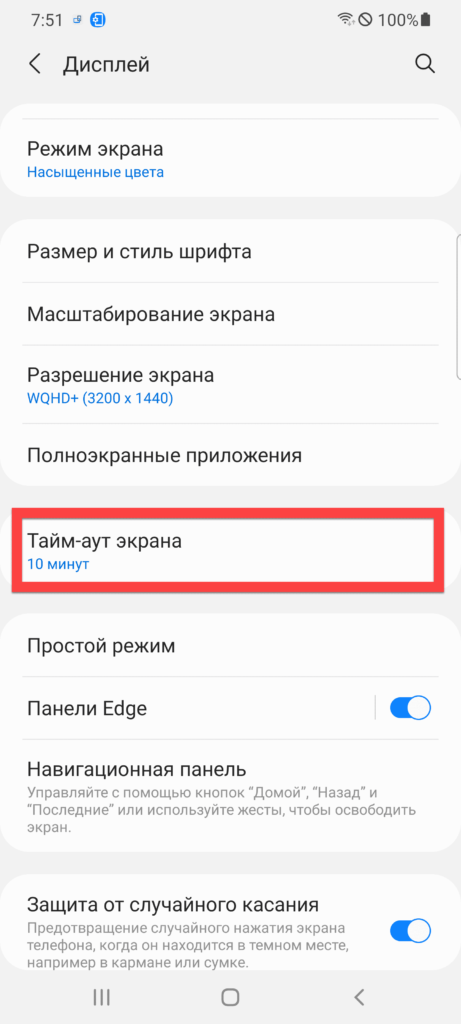 Тайм-аут экрана на Андроиде
