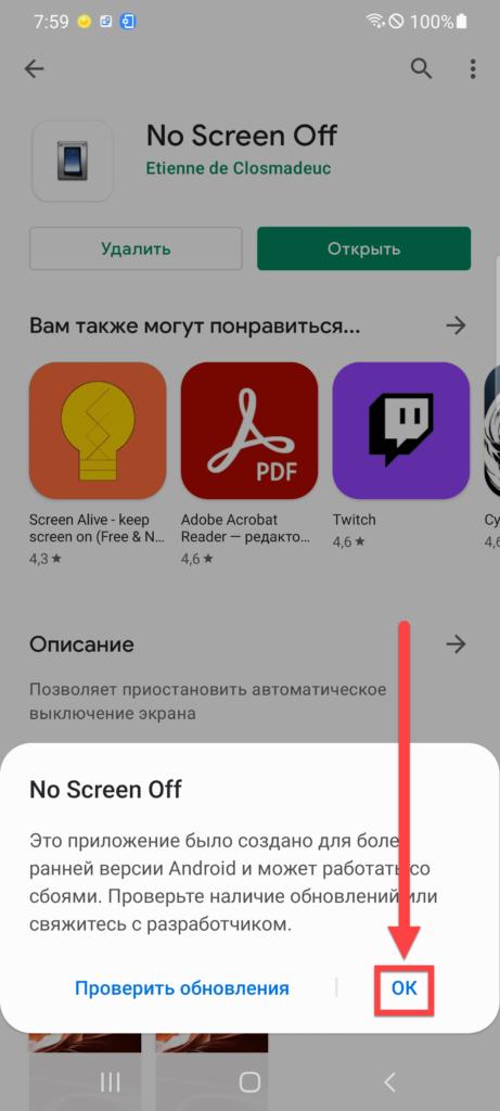No Screen Off - предупреждение