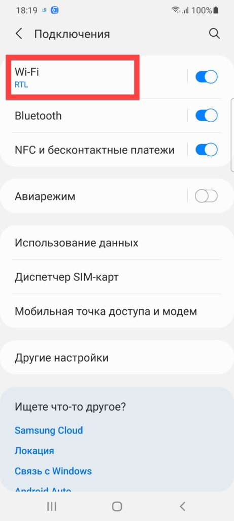Samsung Android раздел Wi Fi