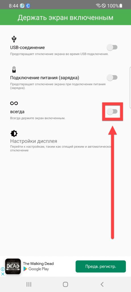 Приложение «Экран включен» Андроид настройка