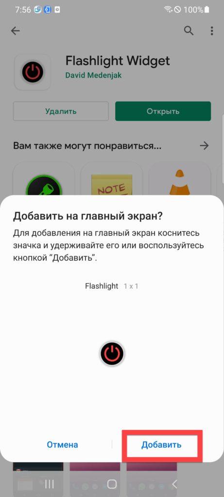 Flashlight Widget Андроид добавить