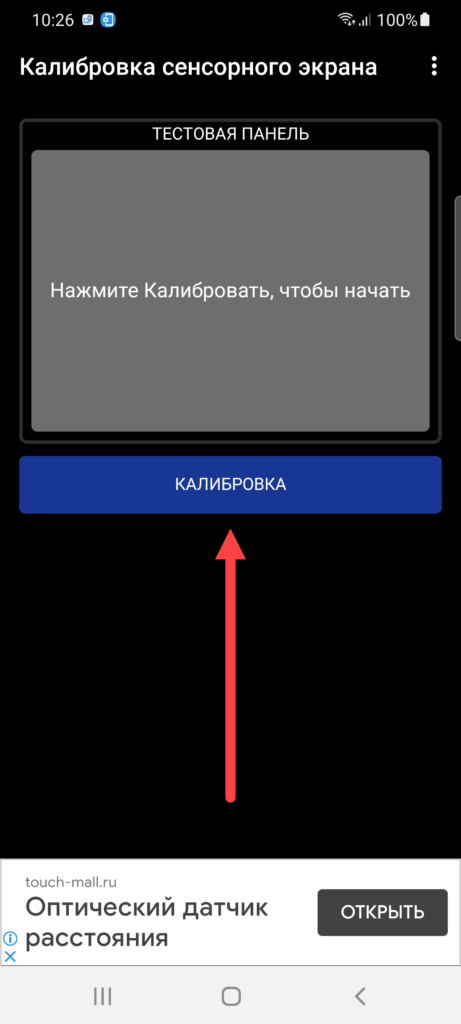 Touchscreen Calibration Андроид Калибровка