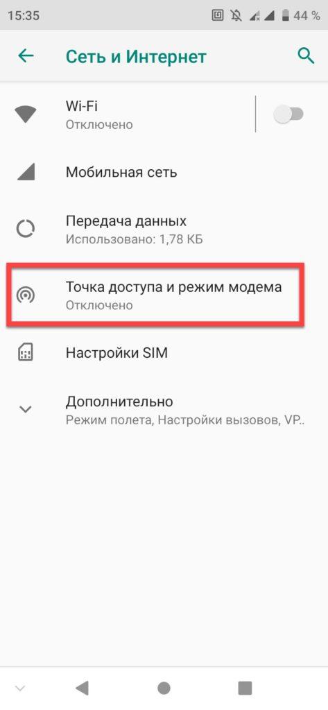 Точка доступа и режим модема Андроид