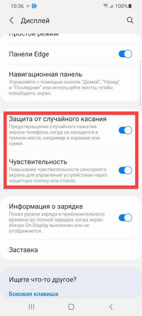 Защита от случайного касания на Андроиде