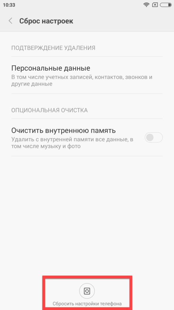 Сбросить настройки телефона Андроид