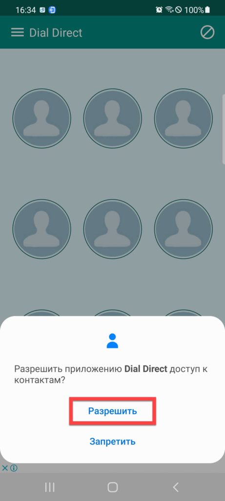 Dial Direct (Free) Андроид доступ к контактам