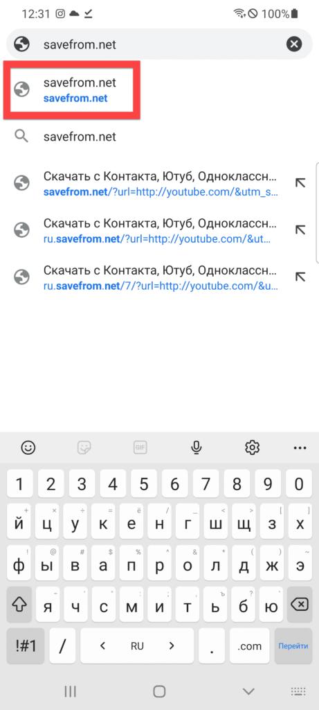 Сервис SaveFrom переходим на сайт