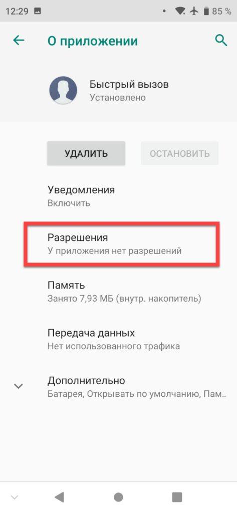 Разрешения в Андроиде