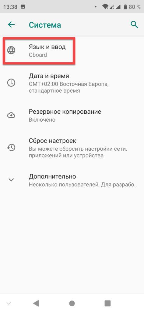 Раздел Язык и ввод Андроид