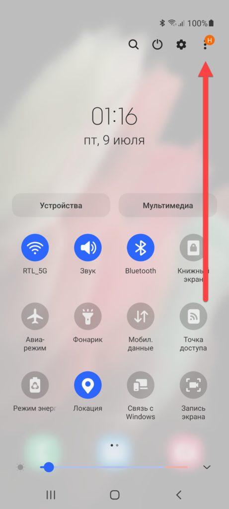 Телефон Самсунг нажимаем на иконку фонарика