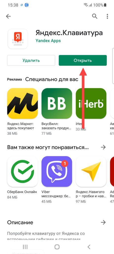 Яндекс.Клавиатура Андроид открыть
