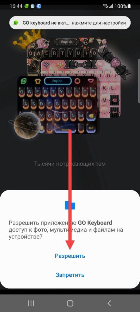 GO Keyboard Android предоставление прав