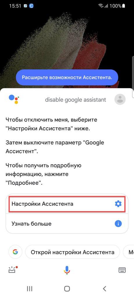 Настройки ассистента Андроид