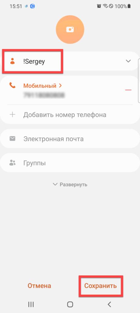 Добавляем символ в контакты для быстрого набора Android
