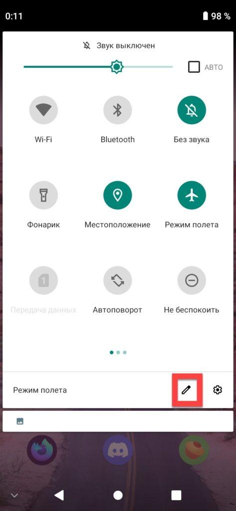 Активация фонарика на Андроиде