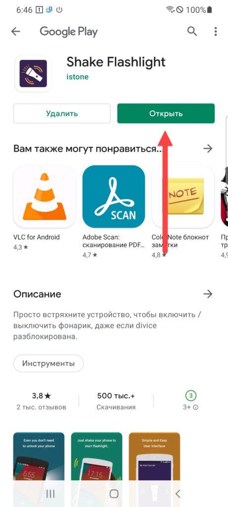 Приложение Shake Flashlight Андроид открыть