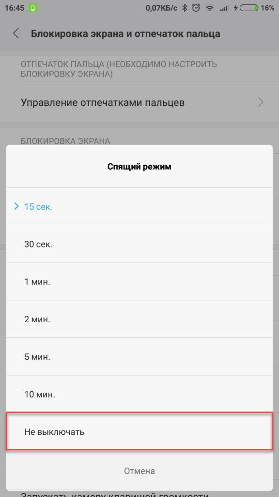 Xiaomi вкладка Не выключать