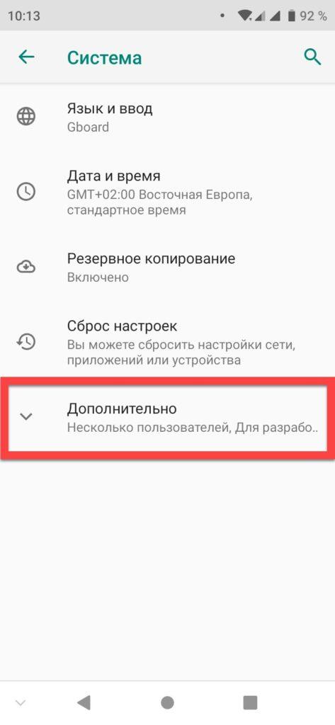 Дополнительные параметры Андроида