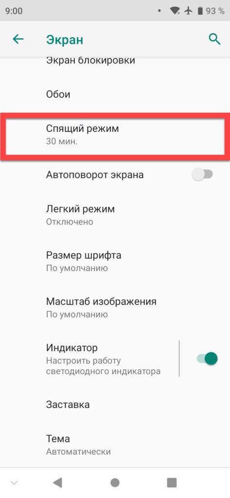 Вкладка Спящий режим на Андроиде