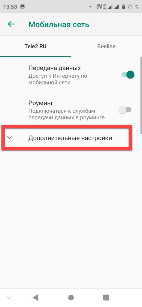 Мобильная сеть Андроид - список параметров